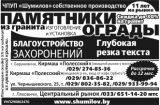 Ритуальное агентство ЧПУП «Шумилов»